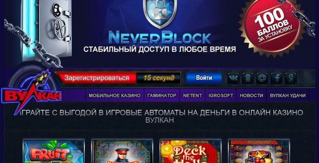 Luchshee-onlayn-kazino-Vulkan-dlya-otdykha-635x325