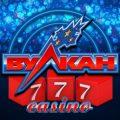 oficialnoe-onlajn-kazino-vulkan-777