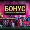 bonusy-kazino-vulkan-24