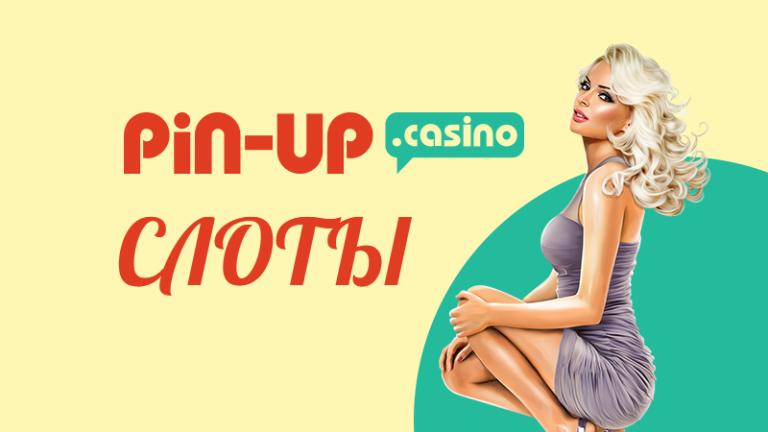 sloty-pin-up-casino