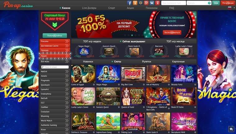 казино играть в онлайне