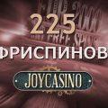 225-fs-joycasino