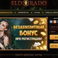 eldorado-klub