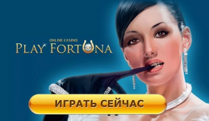 pley-fortuna-kazino