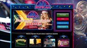 vyigryvaj-s-kazino-vulkan-24
