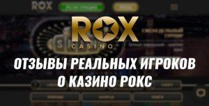 rox-otzyvy